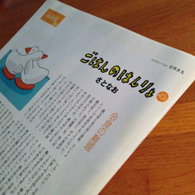 mizumaru1.jpg